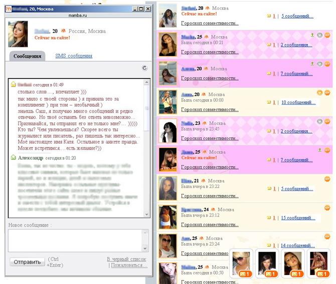 Сайт Знакомст Kontakt